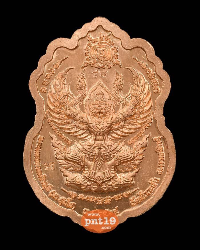 เหรียญราชันย์พันล้าน 42. ทองแดงนอก ลงยาแดง-น้ำเงิน-ส้ม หลวงปู่หา วัดสักกะวัน