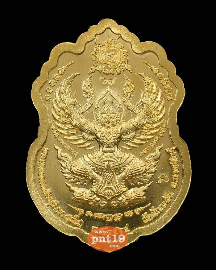 เหรียญราชันย์พันล้าน 27. สัตตะลงยา แดง-เขียว-ส้ม หลวงปู่หา วัดสักกะวัน