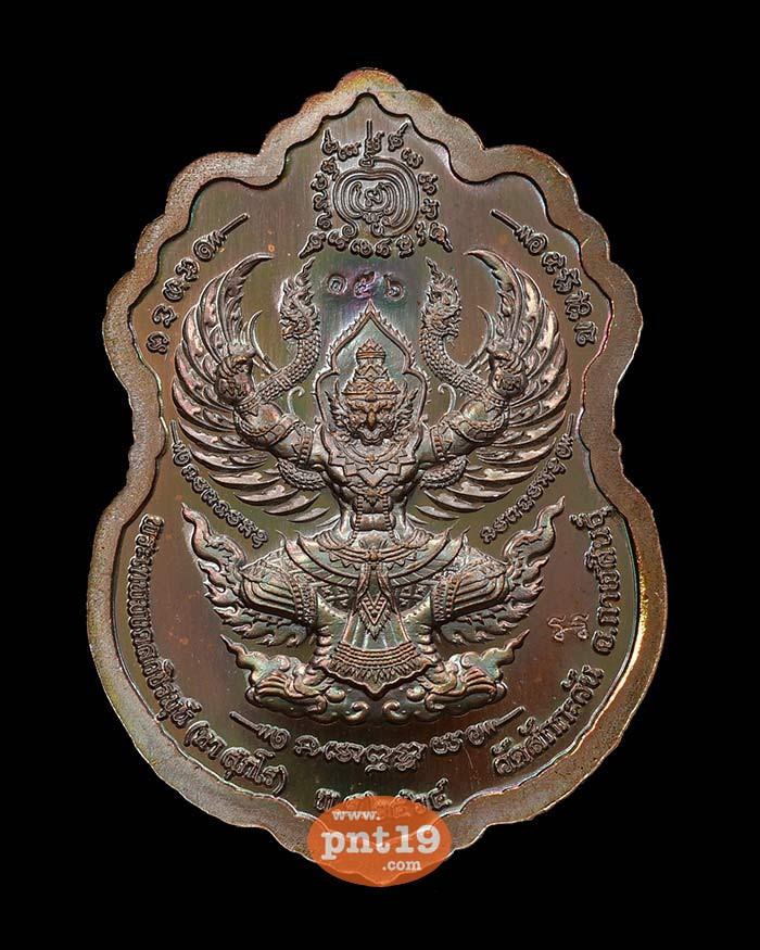 เหรียญราชันย์พันล้าน 48. ทองแดงผิวรุ้ง ลงยาน้ำเงิน-แดง-ส้ม หลวงปู่หา วัดสักกะวัน