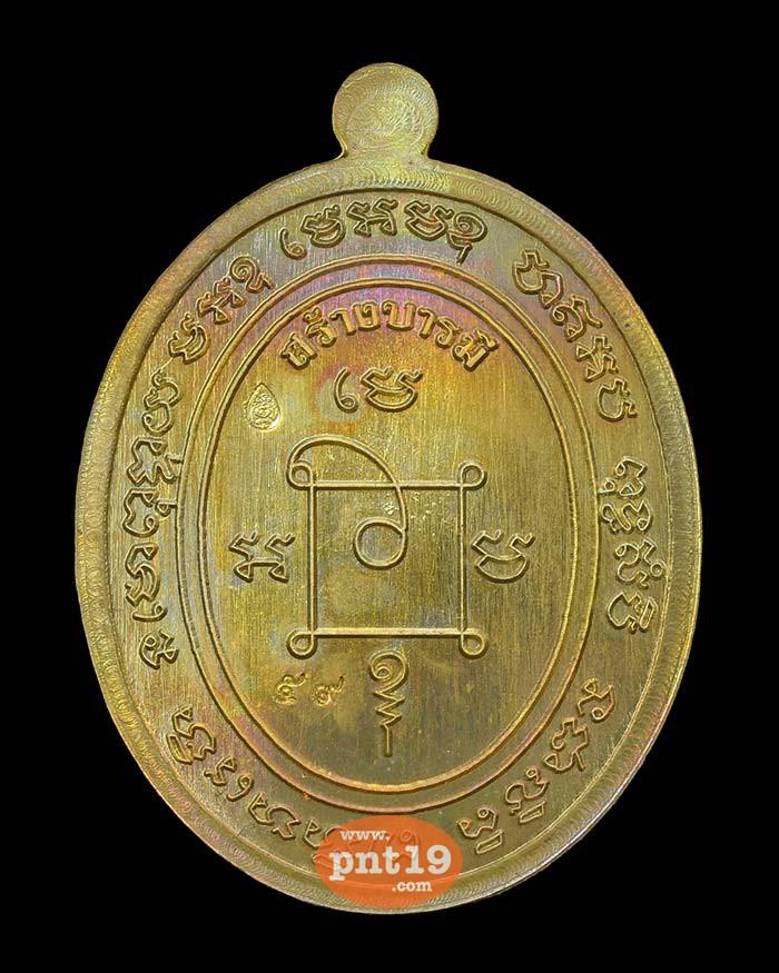 เหรียญรูปไข่สร้างบารมี ทองทิพย์รุ้ง ลงยาขาว หลวงปู่พัฒน์ วัดห้วยด้วน (วัดธารทหาร)