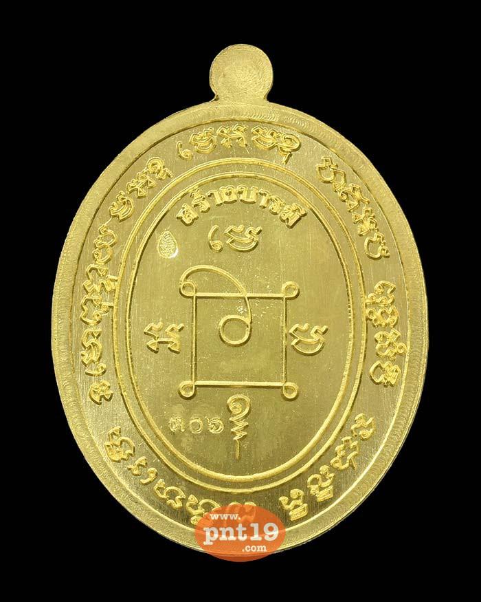 เหรียญรูปไข่สร้างบารมี ทองทิพย์ลงยาเขียว หลวงปู่พัฒน์ วัดห้วยด้วน (วัดธารทหาร)