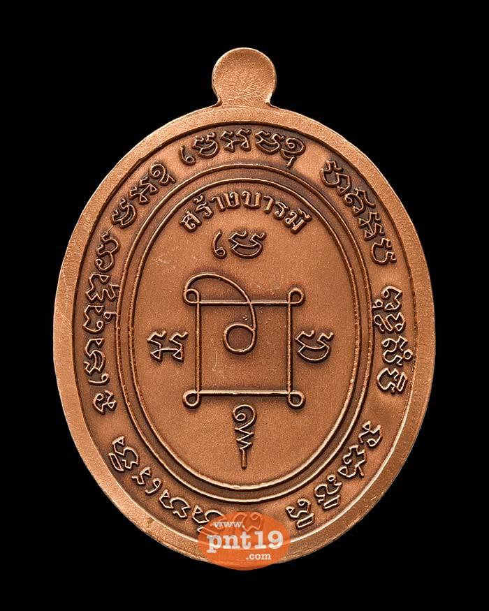 เหรียญรูปไข่สร้างบารมี ทองแดงซาติน หลวงปู่พัฒน์ วัดห้วยด้วน (วัดธารทหาร)