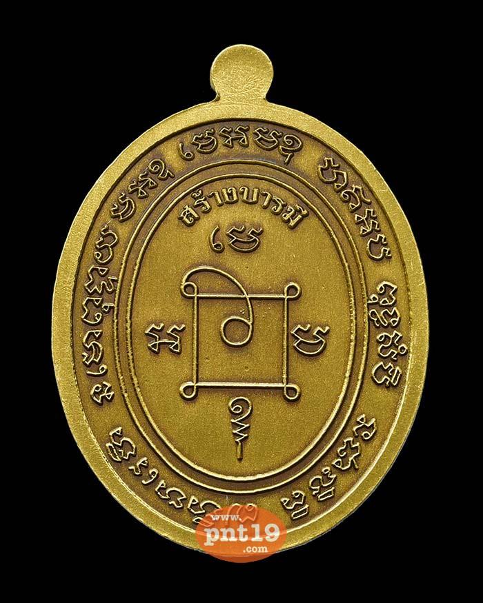 เหรียญรูปไข่สร้างบารมี ทองทิพย์ซาติน หลวงปู่พัฒน์ วัดห้วยด้วน (วัดธารทหาร)