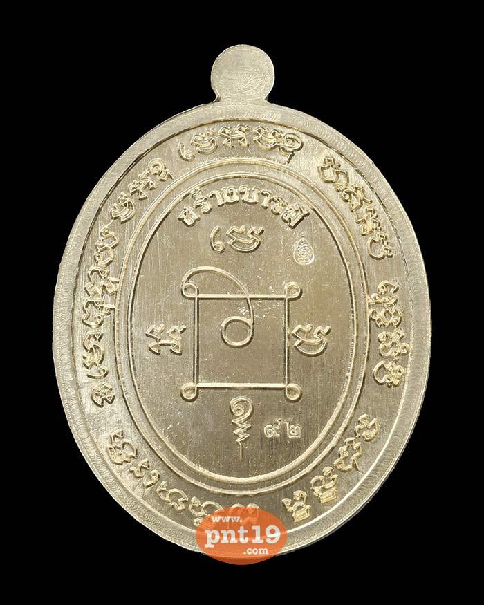 เหรียญรูปไข่สร้างบารมี อัลปาก้าลงยาลายเสือ ฟ้า-ดำ หลวงปู่พัฒน์ วัดห้วยด้วน (วัดธารทหาร)