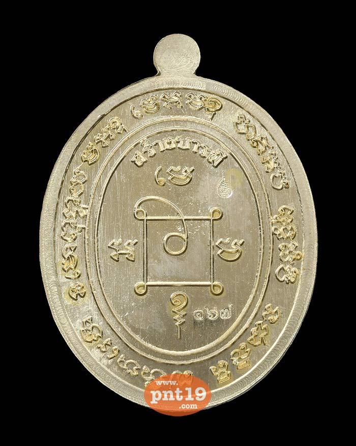 เหรียญรูปไข่สร้างบารมี อัลปาก้าลงยาลายเสือ ส้ม-ดำ หลวงปู่พัฒน์ วัดห้วยด้วน (วัดธารทหาร)