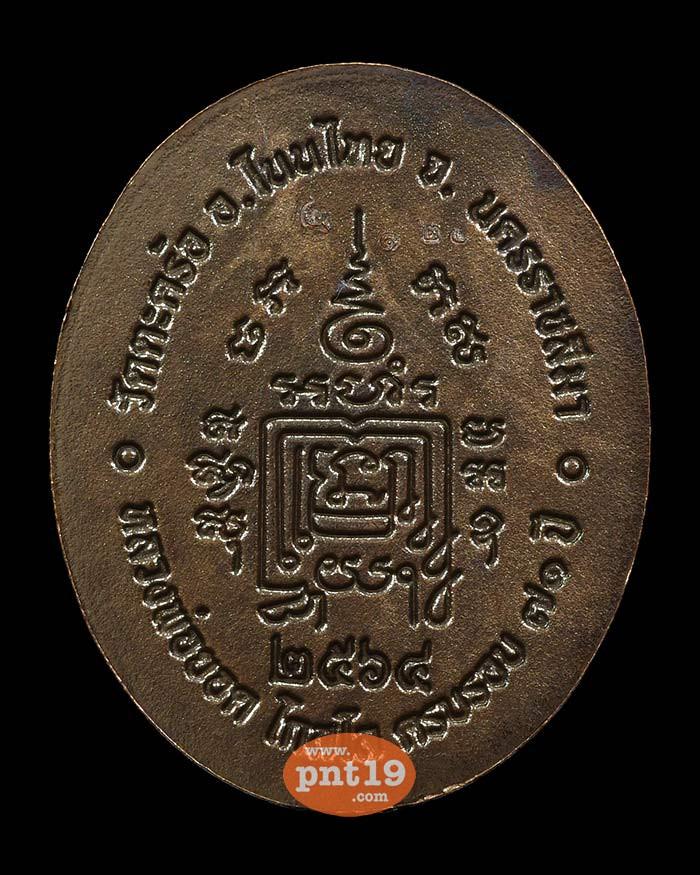 เหรียญ 5 แชะ 7.40 ทองแดงรมดำ หน้ากากฝาบาตร หลวงพ่อยอด วัดตะคร้อ