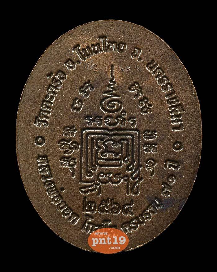 เหรียญ 5 แชะ 7.39 ทองแดงรมดำ หน้ากากอัลปาก้า หลวงพ่อยอด วัดตะคร้อ