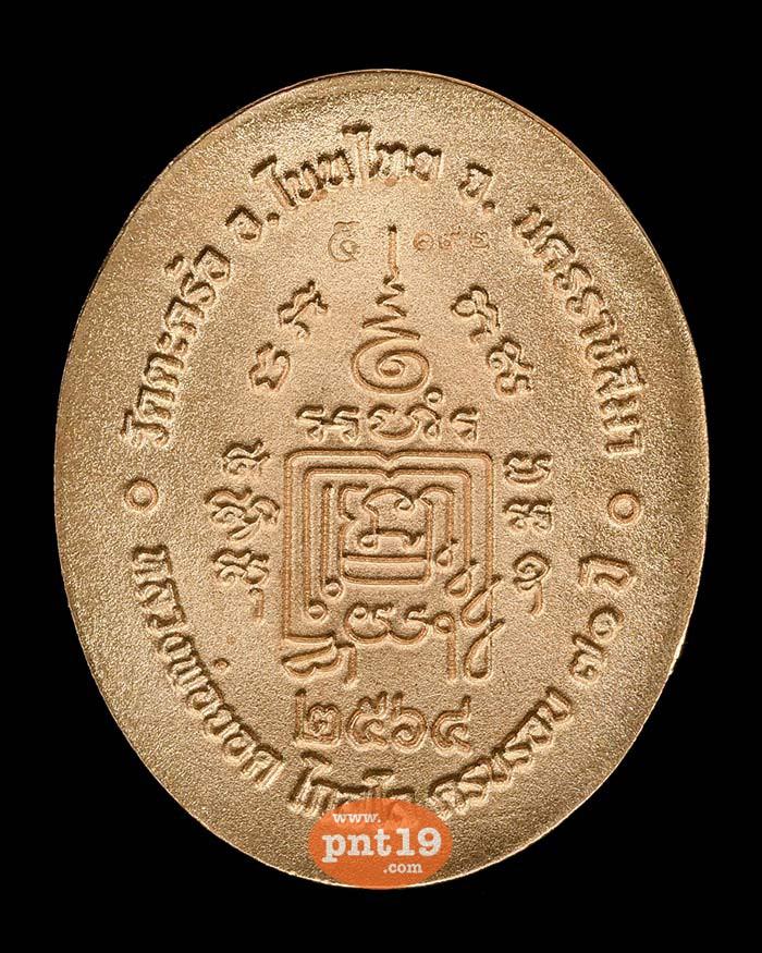 เหรียญ 5 แชะ 7.36 ทองแดงผิวไฟ หน้ากากฝาบาตร หลวงพ่อยอด วัดตะคร้อ