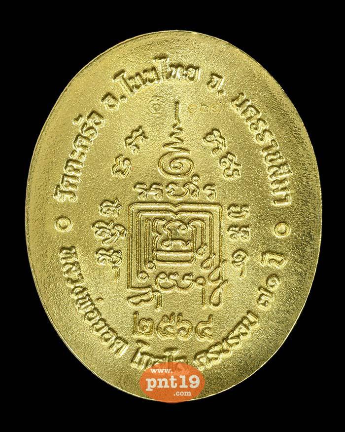 เหรียญ 5 แชะ 7.31 ทองทิพย์ หน้ากากอัลปาก้า หลวงพ่อยอด วัดตะคร้อ