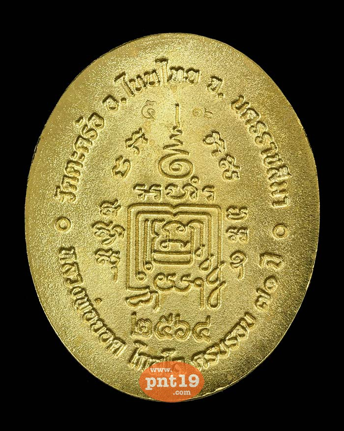 เหรียญ 5 แชะ 7.29 ทองทิพย์ ลงยาขอบเขียว จีวรเหลือง หลวงพ่อยอด วัดตะคร้อ