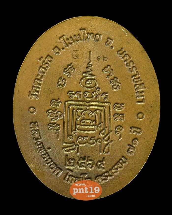 เหรียญ 5 แชะ 7.23 ชนวนพระเก่า ลงยาพื้นเขียว ขอบแดง หลวงพ่อยอด วัดตะคร้อ