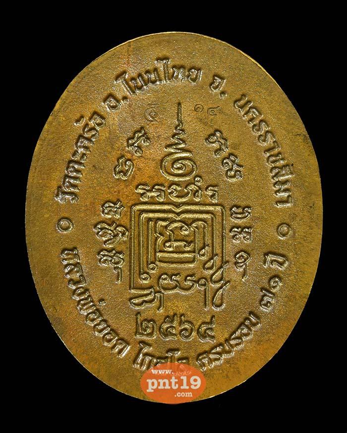เหรียญ 5 แชะ 7.21 ชนวนพระเก่าลงยาลายธงชาติ หลวงพ่อยอด วัดตะคร้อ