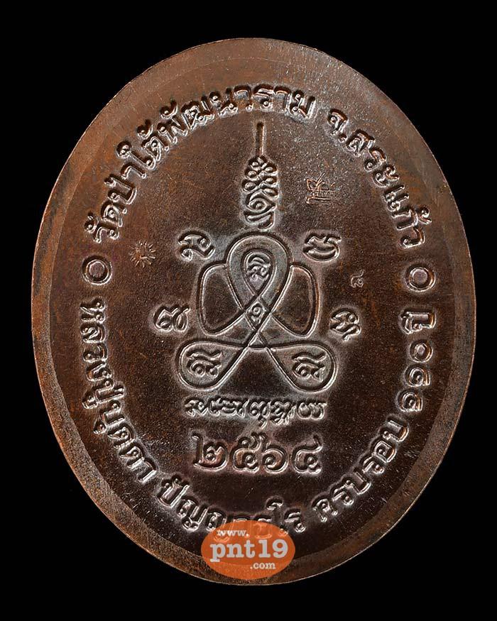 เหรียญ 5 แชะ 9.51 ทองแดงมันปู ลงยาขอบม่วง ( 2 ) หลวงปู่บุดดา วัดป่าใต้พัฒนาราม