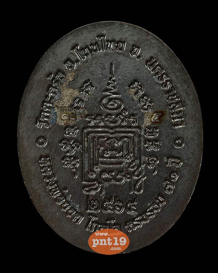 เหรียญ 5 แชะ 05. เหล็กน้ำพี้ หน้ากากเงิน หลวงพ่อยอด วัดตะคร้อ