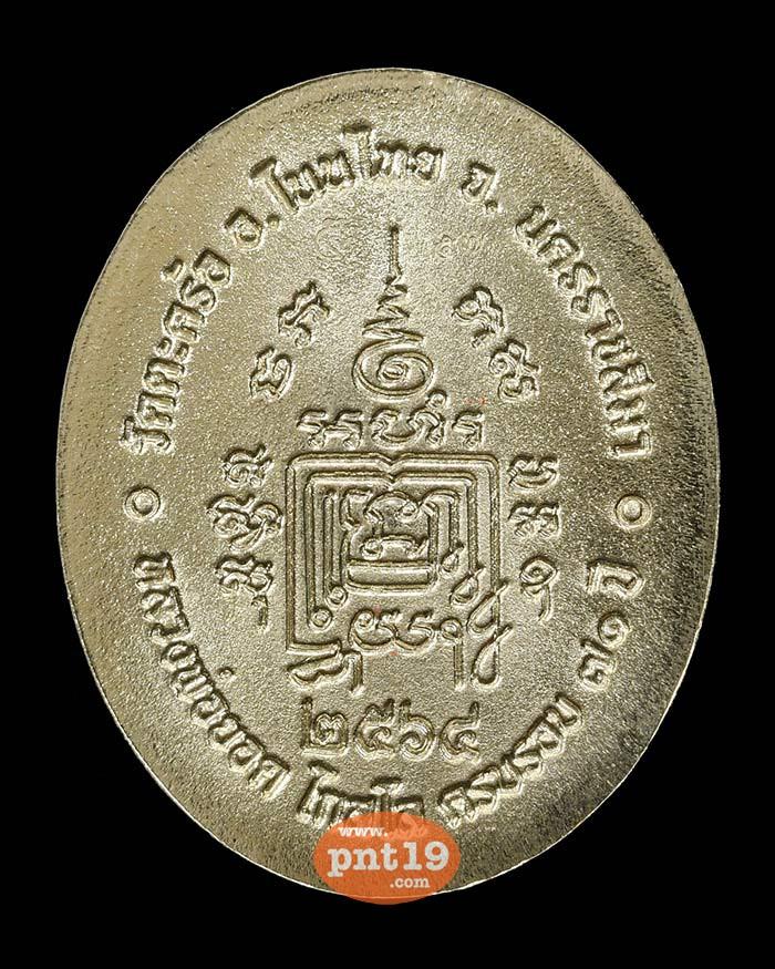 เหรียญ 5 แชะ 7.19 อัลปาก้า ลงยาขอบม่วง จีวรเหลือง หลวงพ่อยอด วัดตะคร้อ