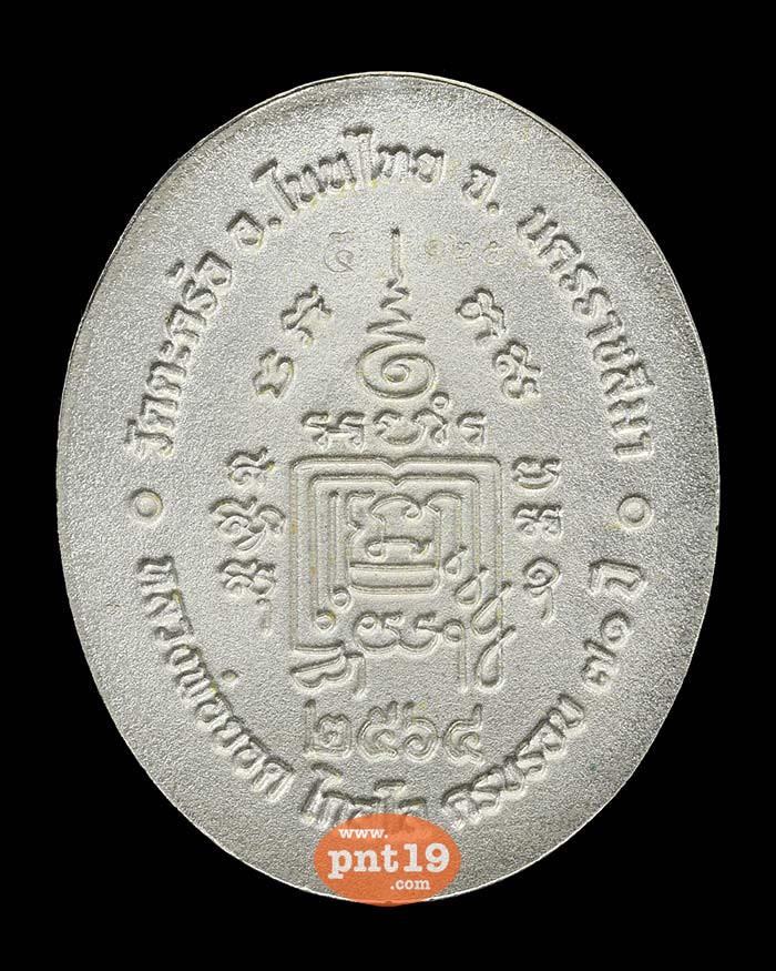 เหรียญ 5 แชะ 7.13 กะไหล่เงิน หลวงพ่อยอด วัดตะคร้อ