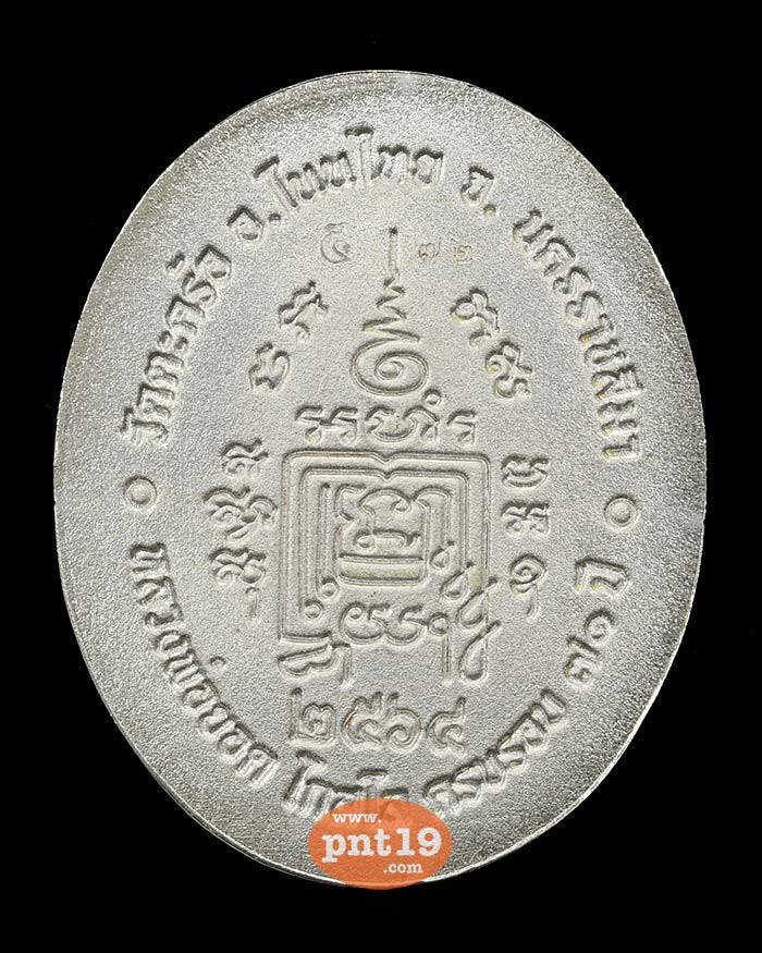 เหรียญ 5 แชะ 7.13 กะไหล่เงิน หน้ากากชุบทอง หลวงพ่อยอด วัดตะคร้อ