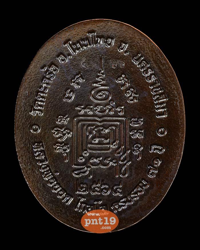 เหรียญ 5 แชะ 7.9 นวะโลหะ หลวงพ่อยอด วัดตะคร้อ