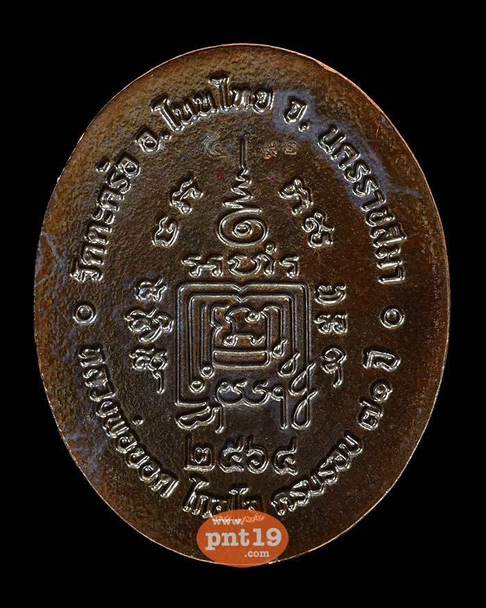 เหรียญ 5 แชะ 7.9 นวะโลหะหน้ากากชุบทอง ลงยาลายธงชาติ ขอบดำ หลวงพ่อยอด วัดตะคร้อ