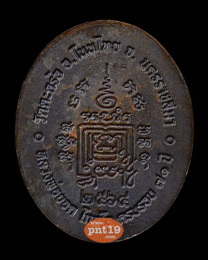 เหรียญ 5 แชะ 7.7 นวะลงยาลายเสือ หลวงพ่อยอด วัดตะคร้อ