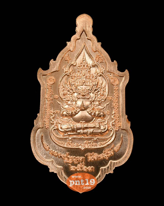 เหรียญท้าวเวสสุวรรณบันดาลทรัพย์ บันดาลโชค 35. ทองแดงผิวไฟ ลงยาม่วง หลวงปู่บุญมา สำนักสงฆ์เขาแก้วทอง
