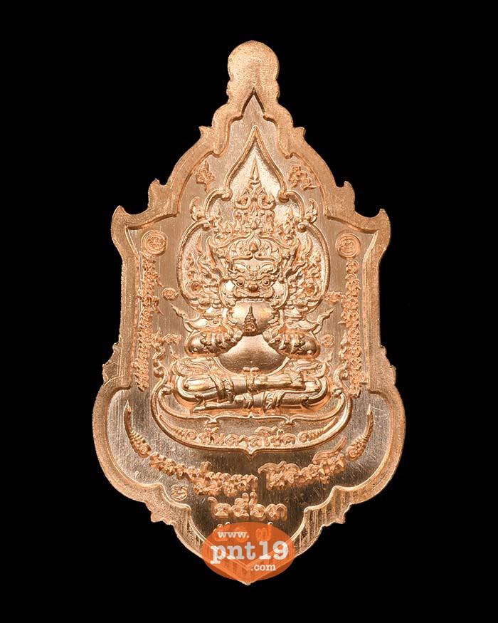 เหรียญท้าวเวสสุวรรณบันดาลทรัพย์ บันดาลโชค 33. ทองแดงผิวไฟ ลงยาขาว หลวงปู่บุญมา สำนักสงฆ์เขาแก้วทอง