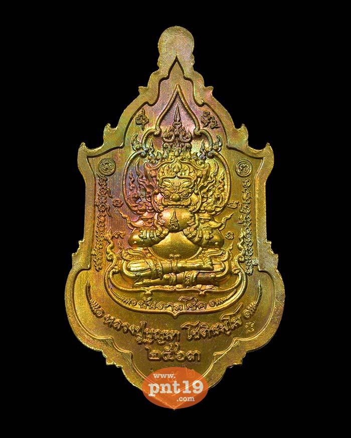 เหรียญท้าวเวสสุวรรณบันดาลทรัพย์ บันดาลโชค 23. ทองทิพย์รุ้ง ลงยาดำ หลวงปู่บุญมา สำนักสงฆ์เขาแก้วทอง