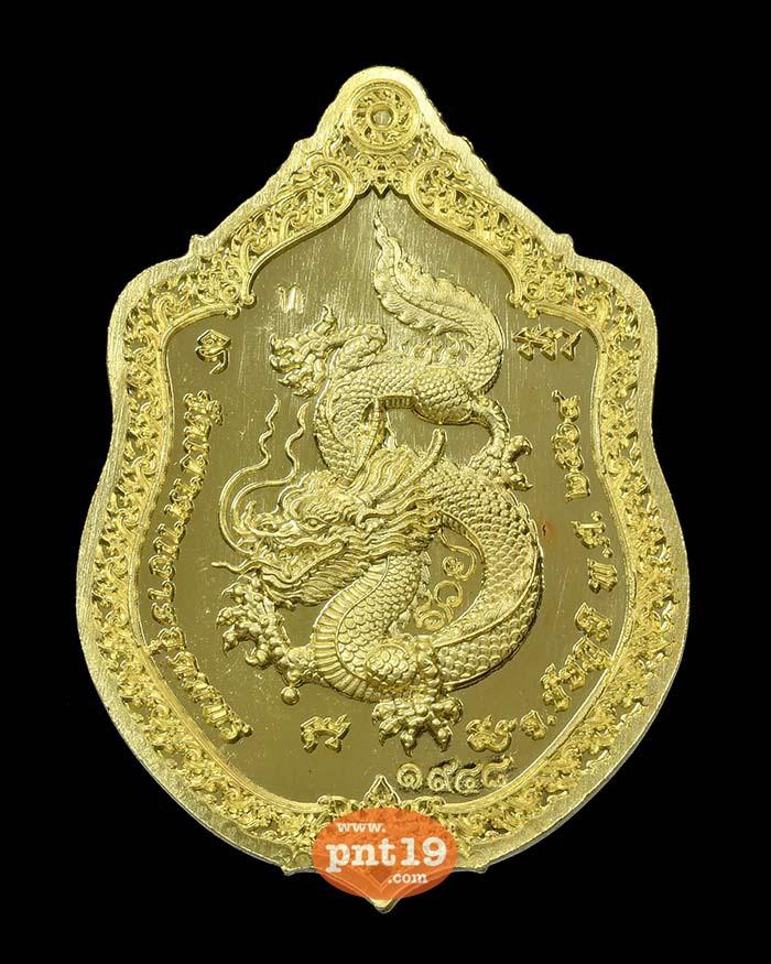 เหรียญมังกร รวย รวย รวย 12. ทองทิพย์ หลวงปู่จื่อ วัดเขาตาเงาะอุดมพร