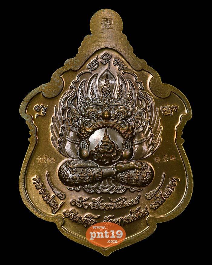 เหรียญพญาครุฑเจ้าสัวเวนไตย 11. มหาชนวนลงยาขาว-ส้ม หลวงพ่อฟู วัดบางสมัคร