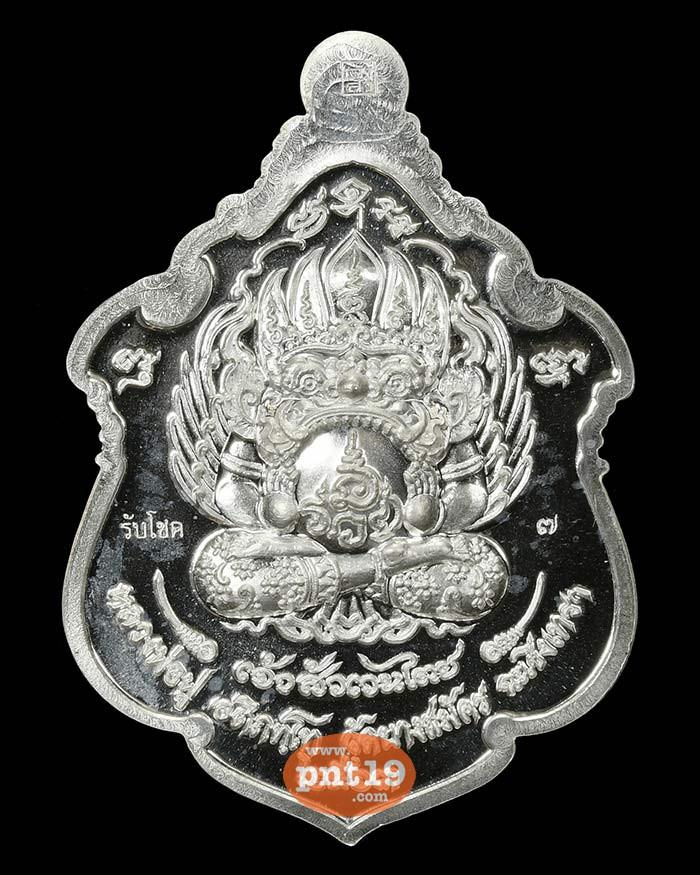 เหรียญพญาครุฑเจ้าสัวเวนไตย 06. เงินลงยาม่วง-ดำ-แดง หลวงพ่อฟู วัดบางสมัคร