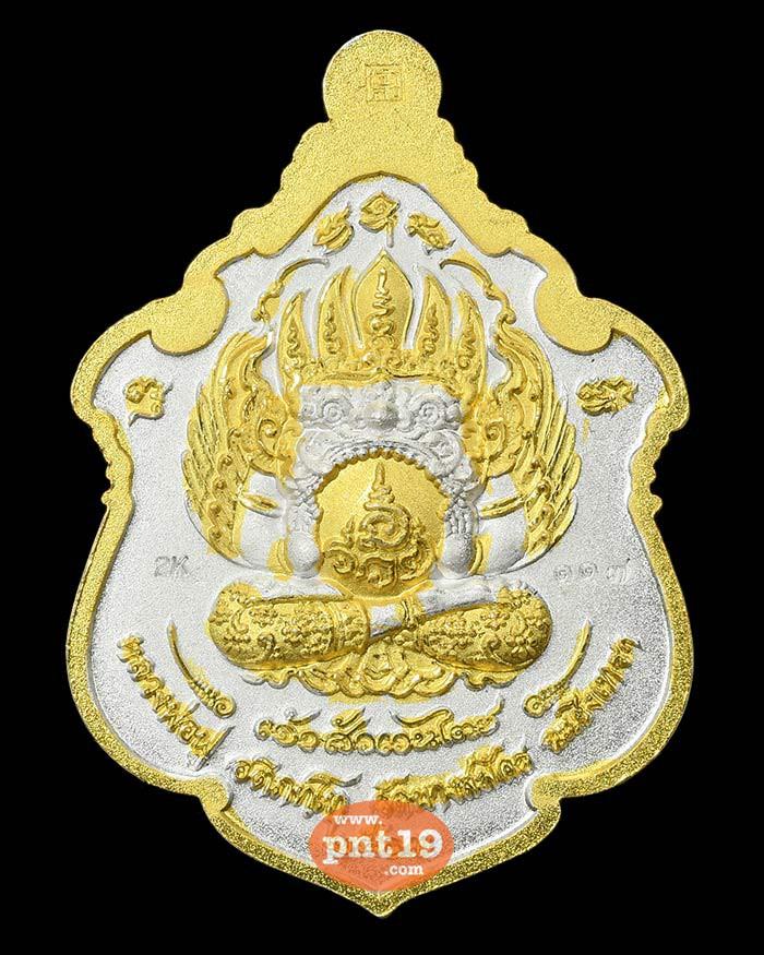 เหรียญพญาครุฑเจ้าสัวเวนไตย สัทฤทธิ์ชุบสองกษัตริย์ หลวงพ่อฟู วัดบางสมัคร