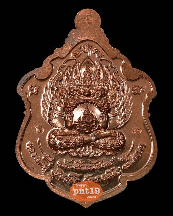 เหรียญพญาครุฑเจ้าสัวเวนไตย นวะโลหะลงยา หลวงพ่อฟู วัดบางสมัคร