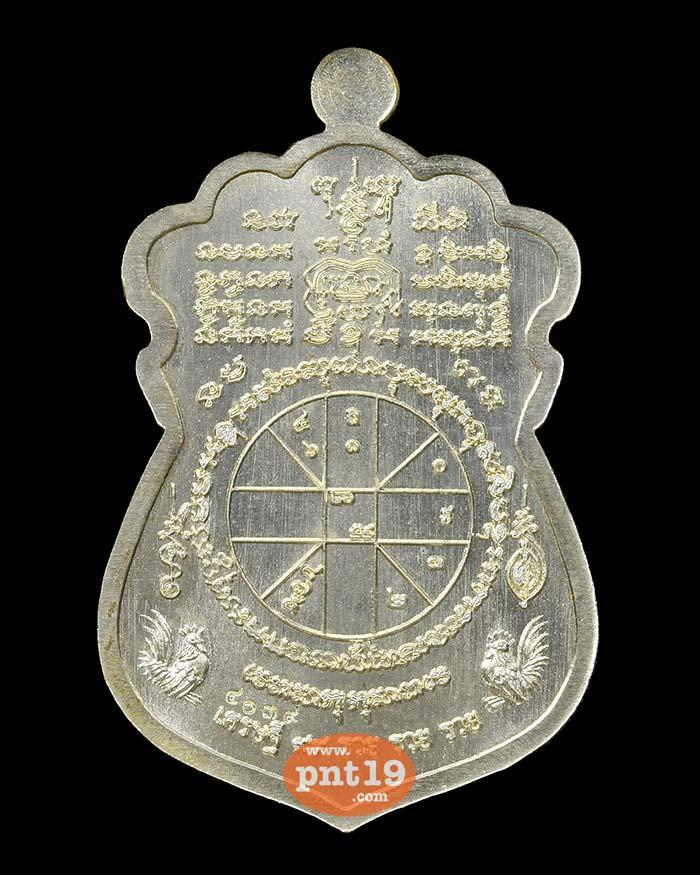 เสมาดวงเศรษฐี ๙๙ รวย รวย รวย 19.17 ทองทิพย์อาบเงิน หน้ากากทองทิพย์ หลวงปู่พัฒน์ วัดห้วยด้วน (วัดธารทหาร)