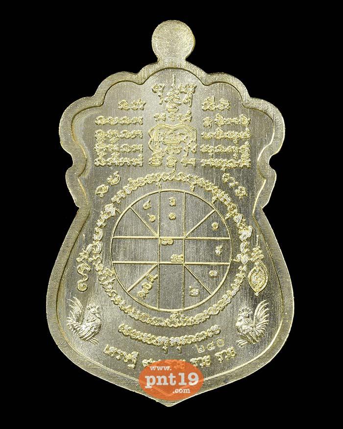 เสมาดวงเศรษฐี ๙๙ รวย รวย รวย 19.18 ทองทิพย์อาบเงิน หน้ากากทองทิพย์รุ้ง หลวงปู่พัฒน์ วัดห้วยด้วน (วัดธารทหาร)