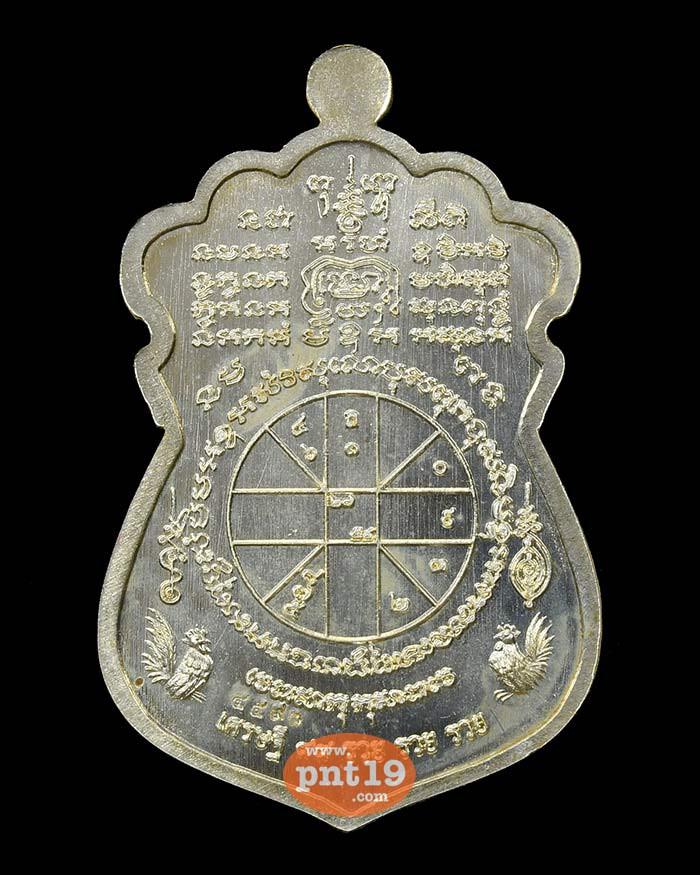 เสมาดวงเศรษฐี ๙๙ รวย รวย รวย 19.19 ทองทิพย์อาบเงิน หน้ากากทองแดง หลวงปู่พัฒน์ วัดห้วยด้วน (วัดธารทหาร)