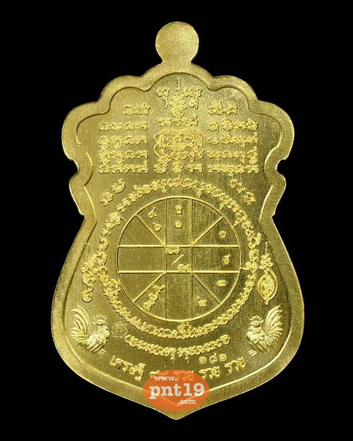 เสมาดวงเศรษฐี ๙๙ รวย รวย รวย 19.23 ทองทิพย์ ลงยาจีวร หลวงปู่พัฒน์ วัดห้วยด้วน (วัดธารทหาร)