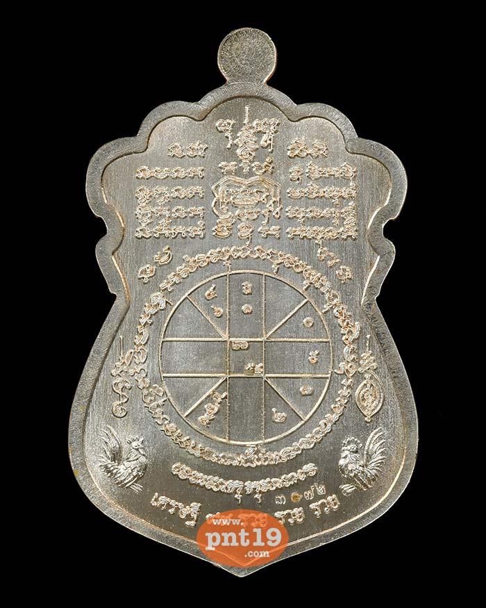 เสมาดวงเศรษฐี ๙๙ รวย รวย รวย 19.26 ทองแดงอาบเงิน หน้ากากทองทิพย์ หลวงปู่พัฒน์ วัดห้วยด้วน (วัดธารทหาร)
