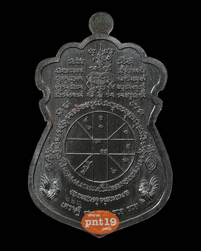 เสมาดวงเศรษฐี ๙๙ รวย รวย รวย 19.29 ทองแดงรมดำ หน้ากากทองทิพย์ หลวงปู่พัฒน์ วัดห้วยด้วน (วัดธารทหาร)