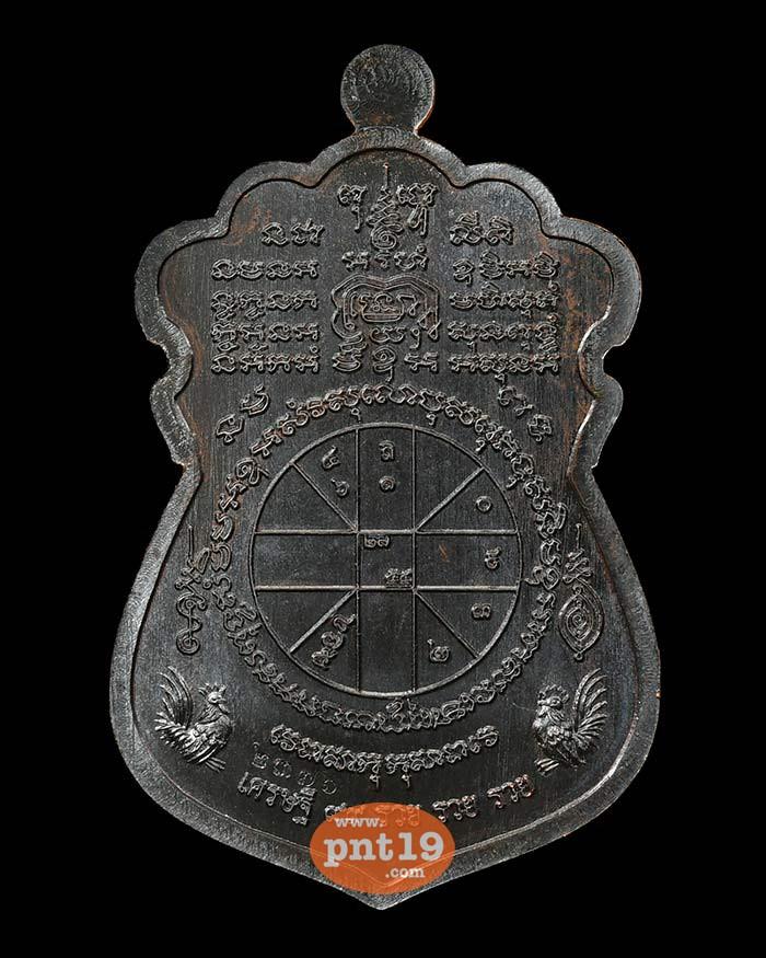 เสมาดวงเศรษฐี ๙๙ รวย รวย รวย 19.31 ทองแดงรมดำ หน้ากากทองแดง หลวงปู่พัฒน์ วัดห้วยด้วน (วัดธารทหาร)