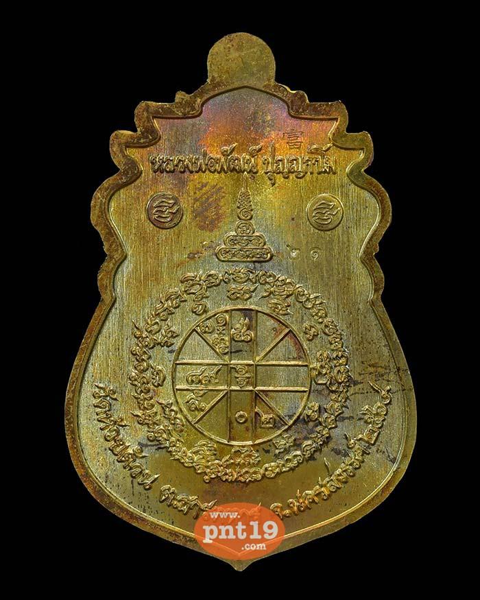 เสมาเหนือดวง 55. ทองทิพย์ผิวรุ้ง ลงยาแดง หลวงปู่พัฒน์ วัดห้วยด้วน (วัดธารทหาร)