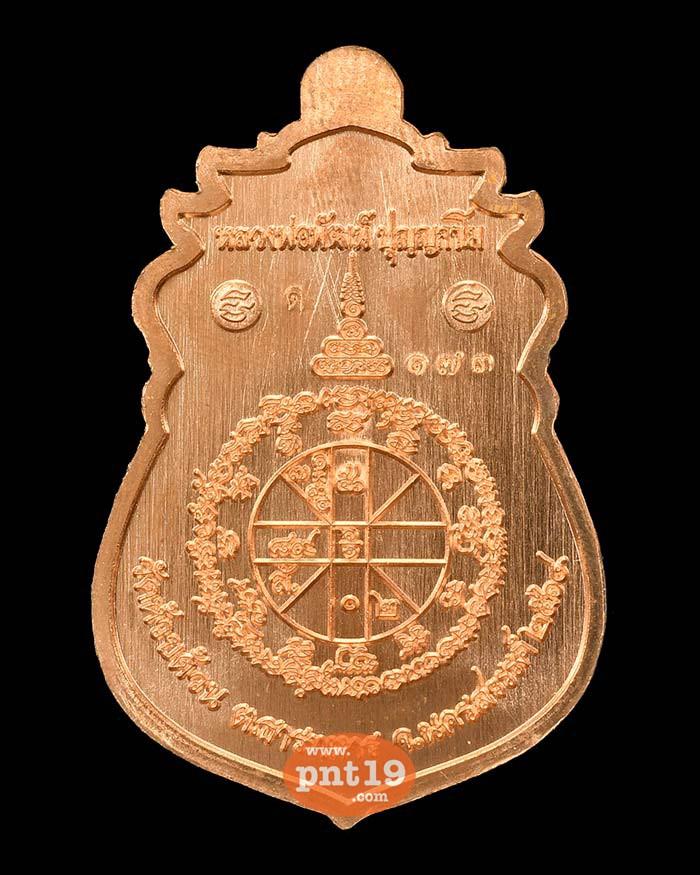 เสมาเหนือดวง 51. ทองแดงผิวไฟ ลงยาลายเสือ หลวงปู่พัฒน์ วัดห้วยด้วน (วัดธารทหาร)