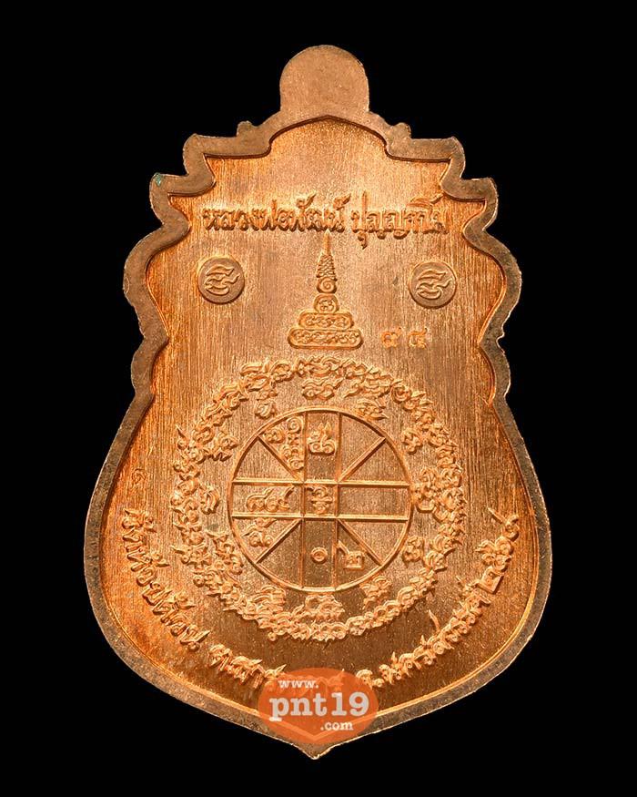 เสมาเหนือดวง 50. ทองแดงผิวไฟ ลงยาสีดำ หลวงปู่พัฒน์ วัดห้วยด้วน (วัดธารทหาร)