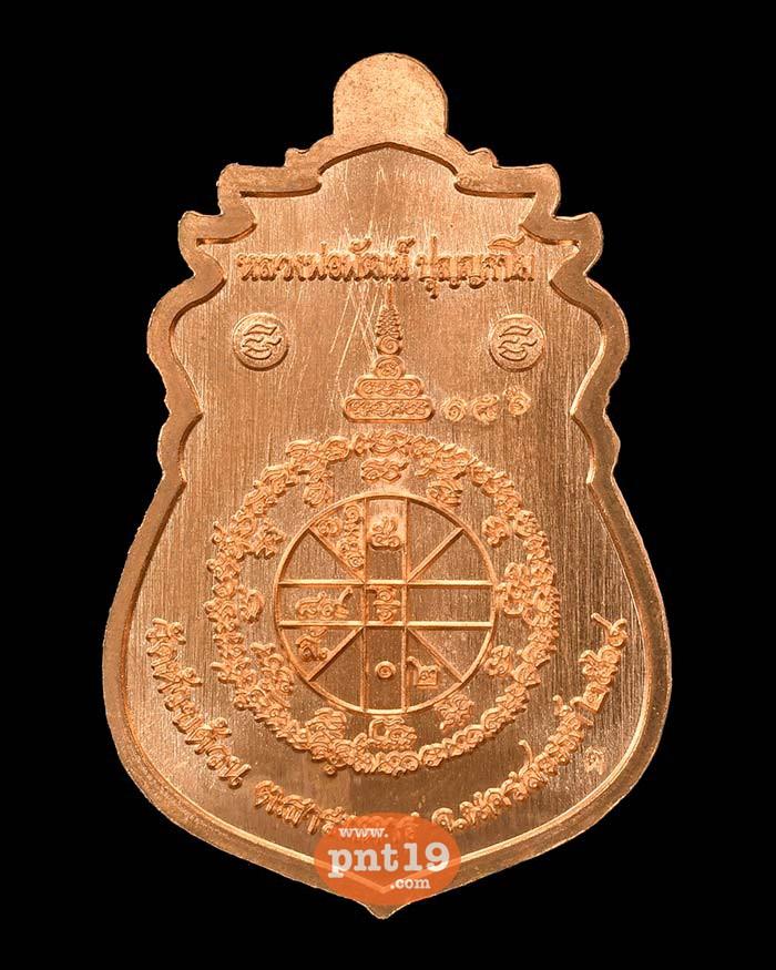 เสมาเหนือดวง 48. ทองแดงผิวไฟ ลงยาม่วง หลวงปู่พัฒน์ วัดห้วยด้วน (วัดธารทหาร)