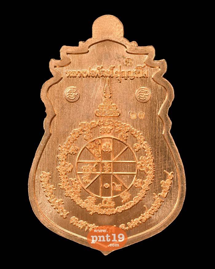 เสมาเหนือดวง 45. ทองแดงผิวไฟ ลงยาแดง หลวงปู่พัฒน์ วัดห้วยด้วน (วัดธารทหาร)