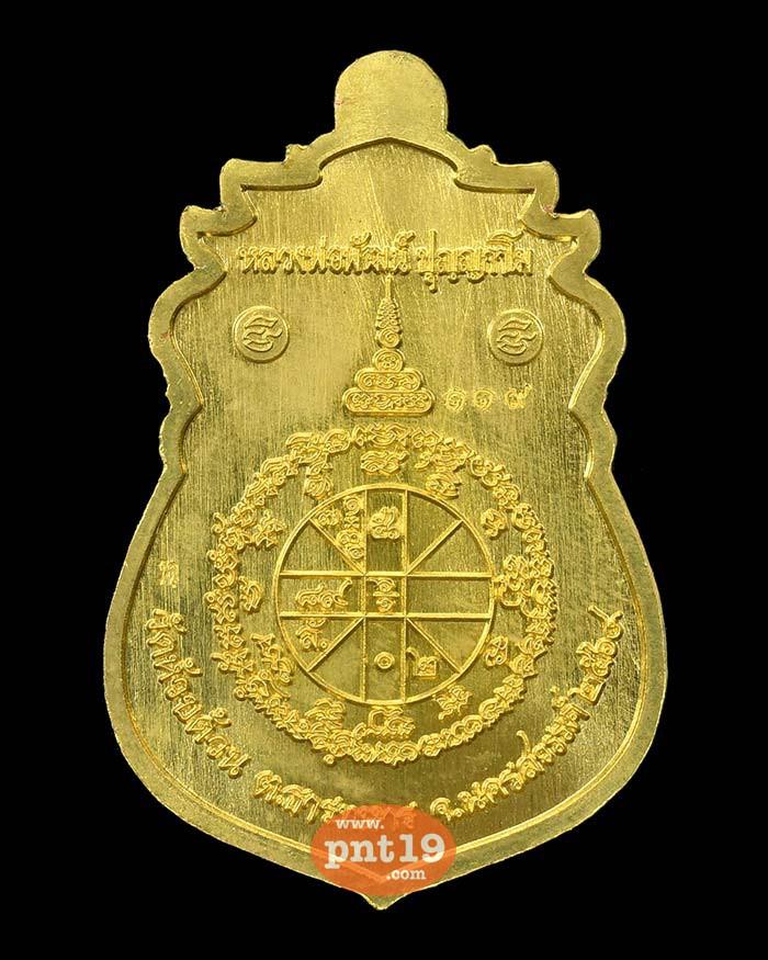 เสมาเหนือดวง 40. ทองทิพย์ ลงยาดำ หลวงปู่พัฒน์ วัดห้วยด้วน (วัดธารทหาร)