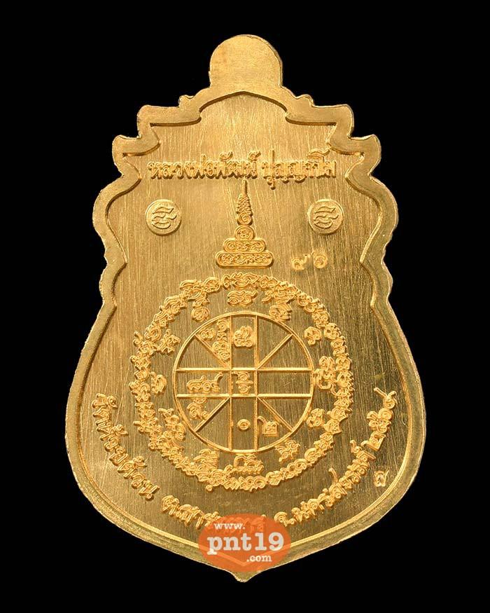 เสมาเหนือดวง 28. สัตตะ ลงยาม่วง หลวงปู่พัฒน์ วัดห้วยด้วน (วัดธารทหาร)