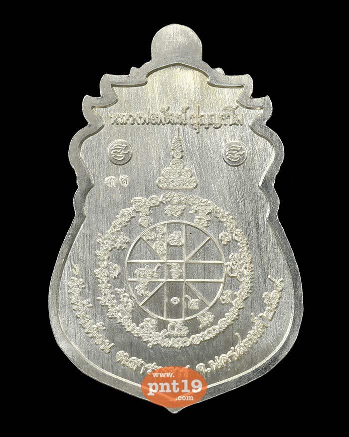 เสมาเหนือดวง 01. เงินลงยาชมพู หลวงปู่พัฒน์ วัดห้วยด้วน (วัดธารทหาร)