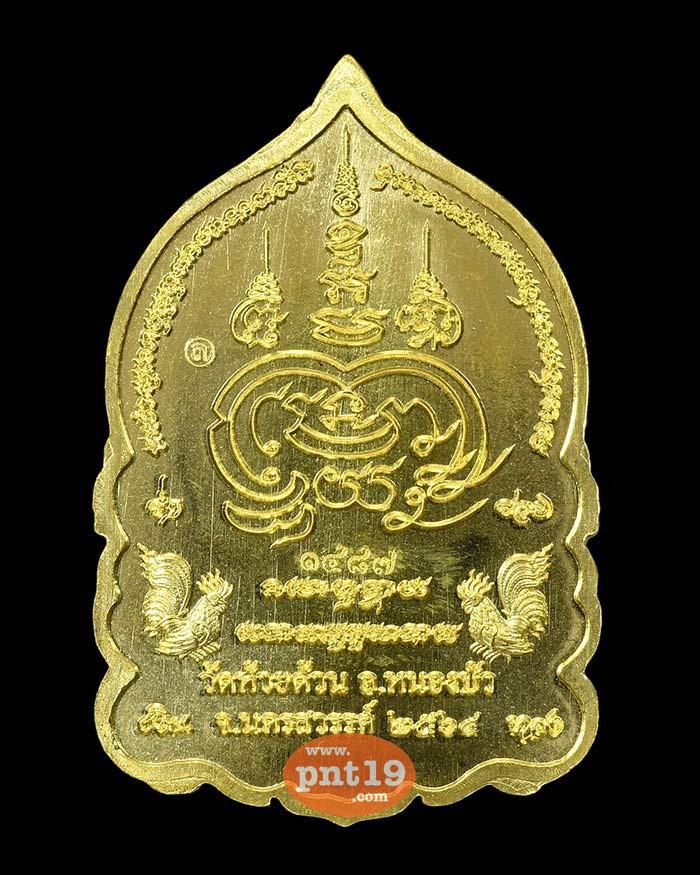 เหรียญเศรษฐีพันล้าน 33. ทองทิพย์ลงยาชมพู จีวรเหลือง หลวงปู่พัฒน์ วัดห้วยด้วน (วัดธารทหาร)