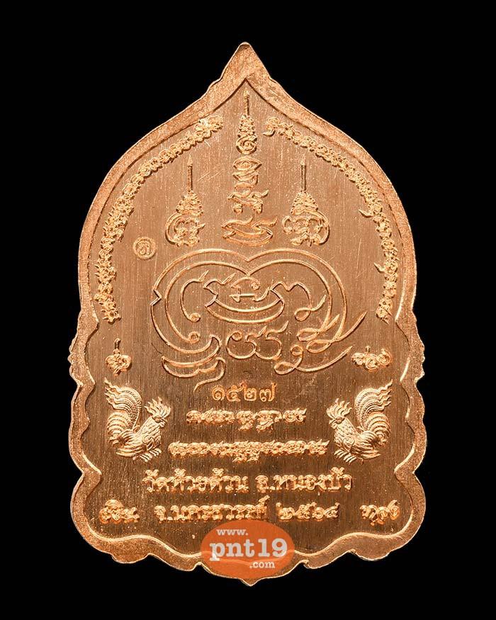 เหรียญเศรษฐีพันล้าน 37. ทองแดงลงยาเขียว จีวรเหลือง หลวงปู่พัฒน์ วัดห้วยด้วน (วัดธารทหาร)