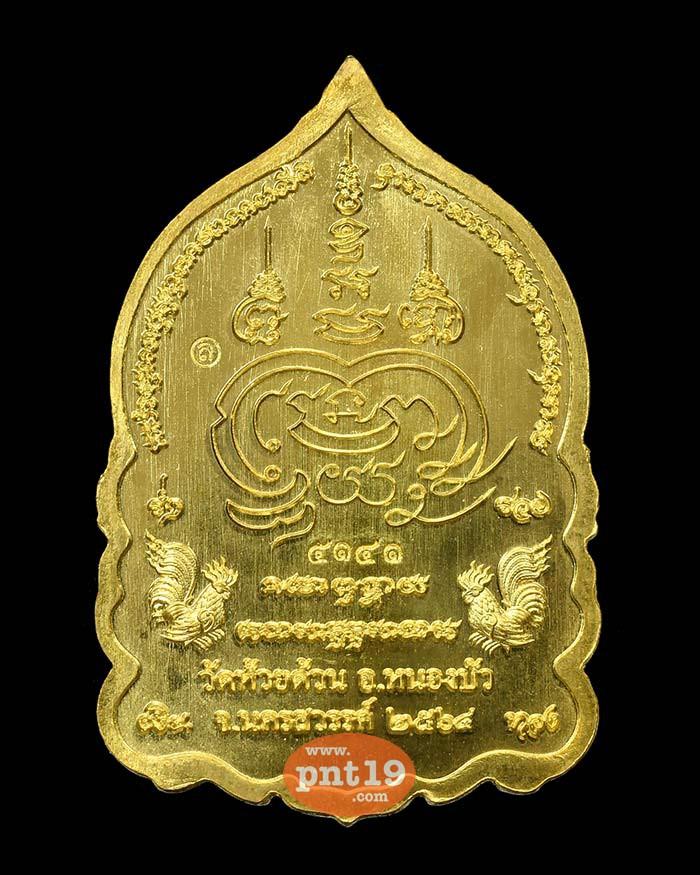 เหรียญเศรษฐีพันล้าน 29. ทองทิพย์ลงยาม่วง จีวรเหลือง หลวงปู่พัฒน์ วัดห้วยด้วน (วัดธารทหาร)